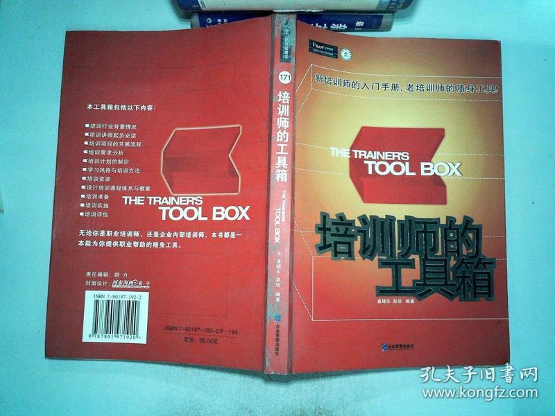 培训师的工具箱