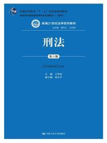刑法第六6版王作富中国人民大学出版社9787300111575