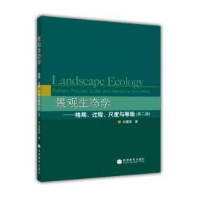 景观生态学:格局、过程、尺度与等级(第二版)