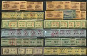 1953年第三版人民币汽车壹分二字冠无号码、1953年第三版人民币汽车壹分三字冠无号码 ~1953年第三版人民币飞机贰分无号码共十三枚、另带语录饭票共四十四枚