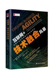 9787300218731-hs-互联网+技术融合风暴:构建平台协同战略与商业敏捷性