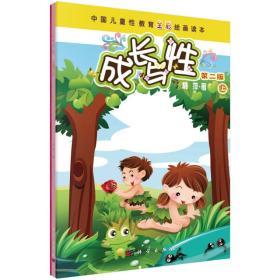 成长与性-中国儿童性教育全彩绘画读本第二版上