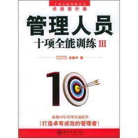 管理人员十项全能训练3