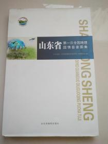 山东省第一次全国地理国情普查图集(8开精装)仅发行2000册