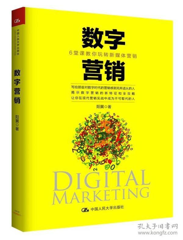 数字营销-6堂科教你玩转新媒体营销