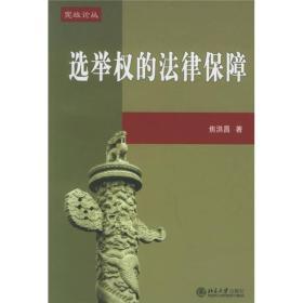 宪政论丛19:选举权的法律保障