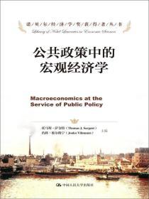 公共政策中的宏观经济学