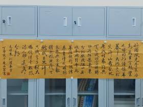 庞永贤 行书 横幅 176*47cm p1207-101