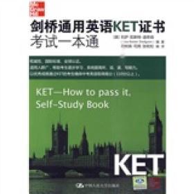 剑桥通用英语KET证书考试一本通(含MP3光盘1张)