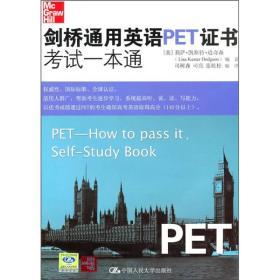 剑桥通用英语 PET 证书考试一本通(含光盘1张)