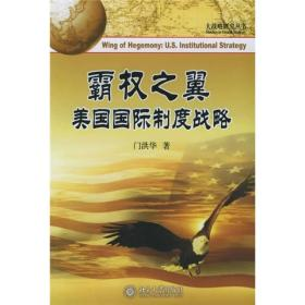 大战略研究丛书-霸权之翼:美国国际制度战略