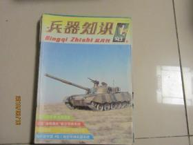兵器知识1993年第1期