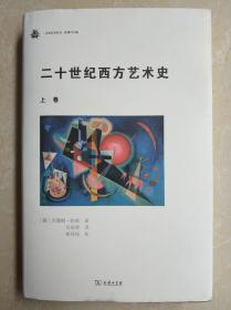 《二十世纪西方艺术史(上卷)》