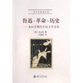 鲁迅·革命·历史:丸山升现代中国文学论集