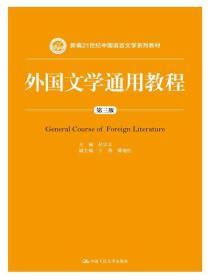 外国文学通用教程 第三版/新编21世纪中国语言文学系列教材