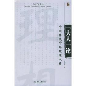 """""""大人""""论:中国传统中的理想人格"""