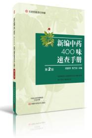 新编中药400味速查手册(第2版)/名医世纪传媒