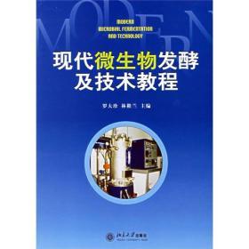现代微生物发酵及技术教程