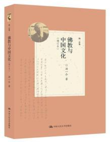 佛教与中国文化(增订本)(汤一介集)