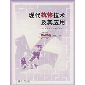 现代抗体技术及其应用宓捷波北京大学出版社9787301099216