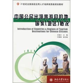 中国公民出境旅游目的地国家(地区)概况