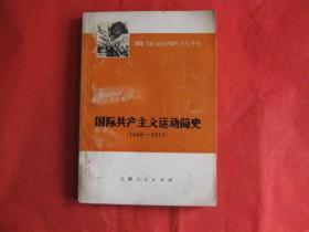 国际共产主义运动简史(1848—1917)