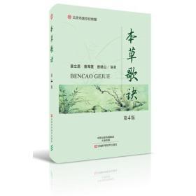 本草歌诀(第4版)-名医世纪传媒