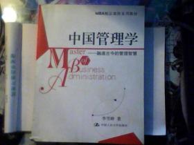 中国管理学--融通古今的管理智慧