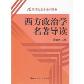 西方政治学名著导读 燕继荣 中国人民大学出版社 9787300112602s