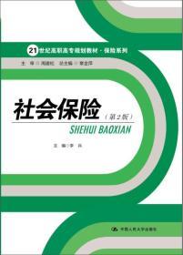 社会保险(第2版)(21世纪高职高专规划教材·保险系列)