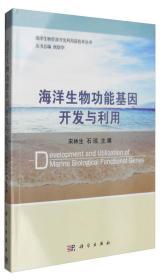 海洋生物功能基因开发与利用