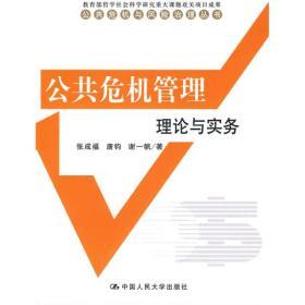 二手公共危机管理-理论与实务张成福中国人民大学出版社9787300113296l