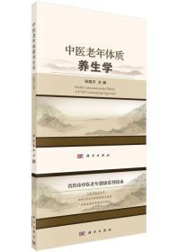 中医老年体质养生学