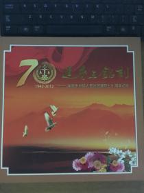 追寻与铭刻 1942-2012 淮安市中级人民法院建院七十周年纪念 邮册