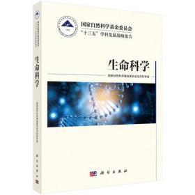 """国家自然科学基金委员会""""十三五""""学科发展战略报告·生命科学"""