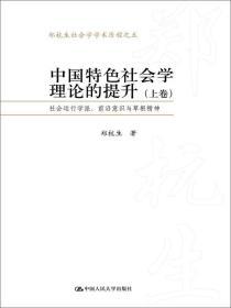 中国特色社会学理论的提升