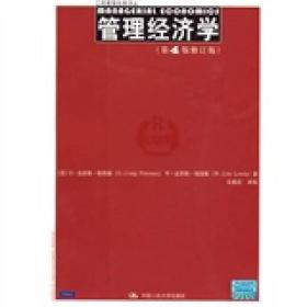 现货-工商管理经典译丛:管理经济学(第4版修订版)