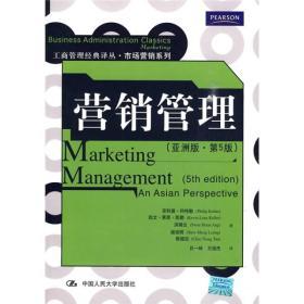 营销管理(亚洲版 第5版) 科特勒