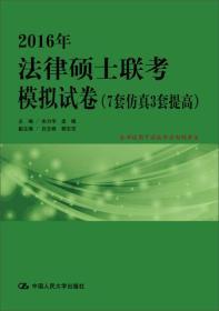 2016年法律硕士联考模拟试卷(7套仿真3套提高)