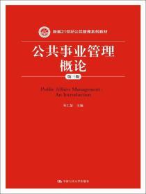 公共事业管理概论-第三版 9787300219608
