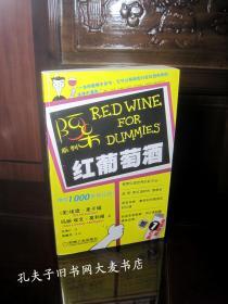 《阿呆系列 红葡萄酒》(美)埃德·麦卡锡,玛丽·埃文-莫利根/著