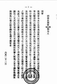 广州沙基惨案交涉文件首编-(复印本)