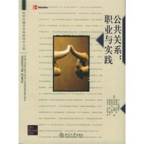公共关系:世界传播学经典教材中文版