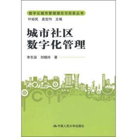 数字化城市管理理论与实务丛书:城市社区数字化管理