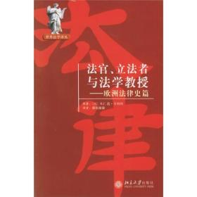 法官、立法者与法学教授-欧洲法律史篇(世界法学译丛)