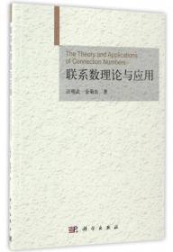 联系数理论与应用