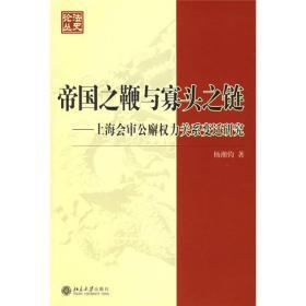 帝国之鞭与寡头之链:上海会审公廨权力关系变迁研究