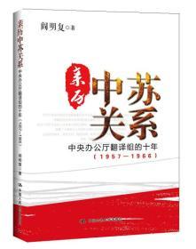 送书签lt-9787300219868-亲历中苏关系-中央办公厅翻译组的十年(1957-1966)
