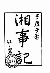 湘事记(子虚子著)-徐世昌(沃丘仲子著)-(复印本)