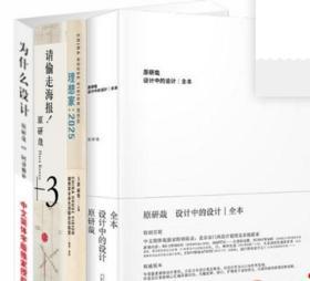 【正版新书】原研哉 设计中的设计+为什么设计+理想家:2025+请偷走海报!+3(套装全4册)